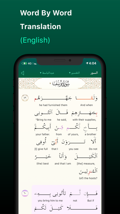 messages.download iQuran software