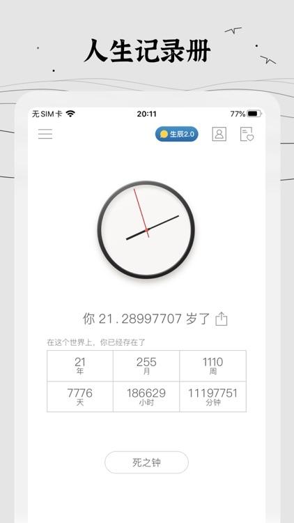 生辰 — 桌面时间小组件 screenshot-3
