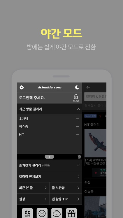 디시인사이드 - dcinside screenshot-3