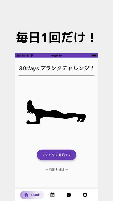 30daysプランクチャレンジのおすすめ画像1