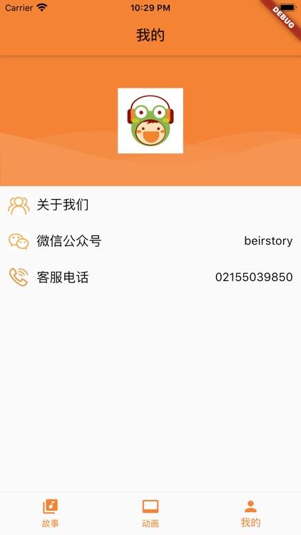贝儿故事——儿童早教启蒙睡前故事大全 screenshot-3