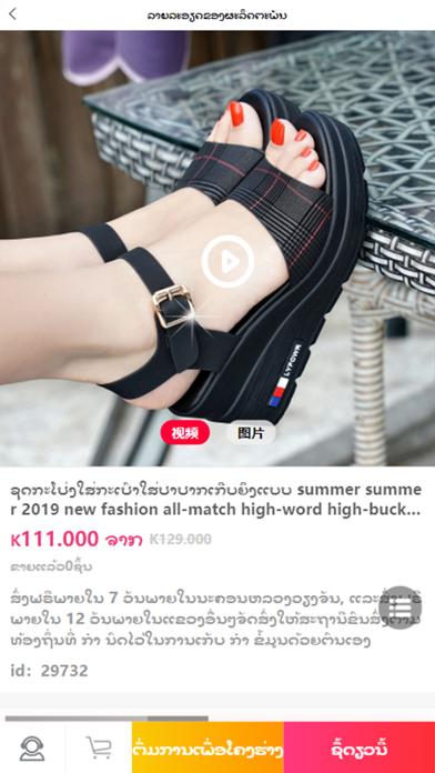 Laos58屏幕截图2
