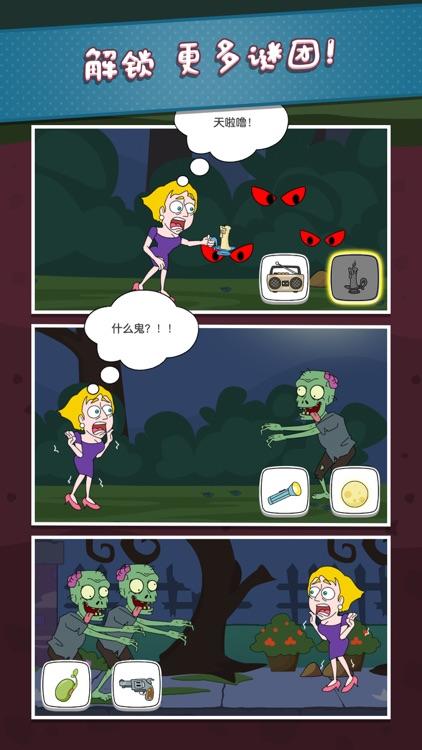 救救小姐姐! (Save The Girl) screenshot-5