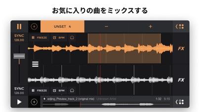 edjing Pro ミュージックリミックスメーカー DJのおすすめ画像1