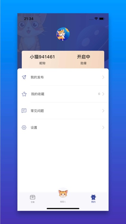 行走喵星人 screenshot-5