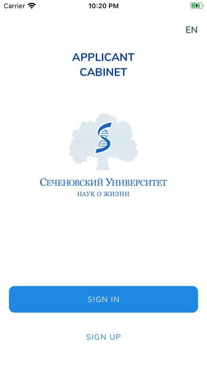 Сеченовский абитуриент