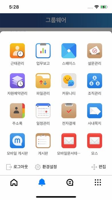 나온그룹웨어 (China)屏幕截图3