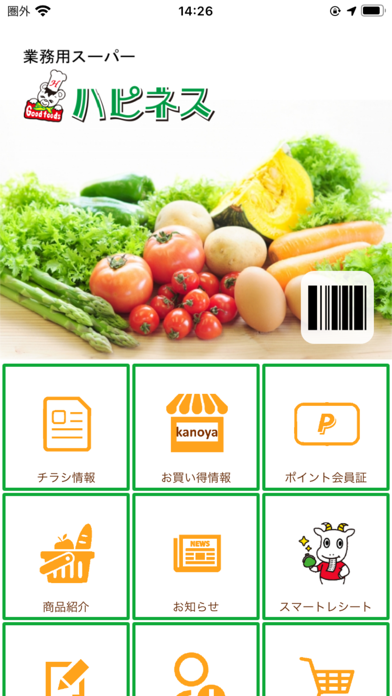 業務用スーパー ハピネス紹介画像1