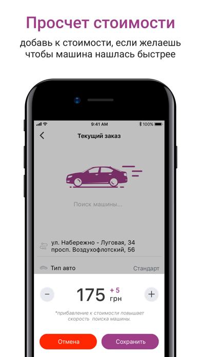 Пинк ТаксиСкриншоты 5