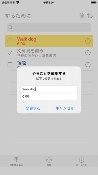 TODO List daily紹介画像5