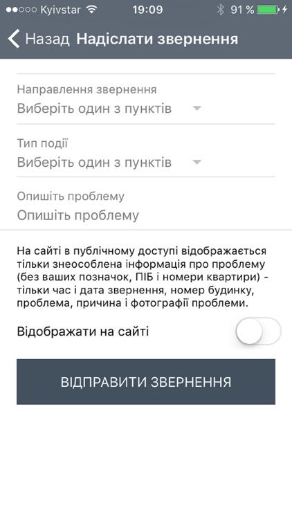 ПРИЙМАЛЬНЯ ДЕПУТАТА screenshot-3