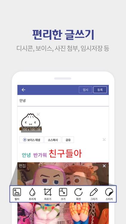 디시인사이드 - dcinside screenshot-6