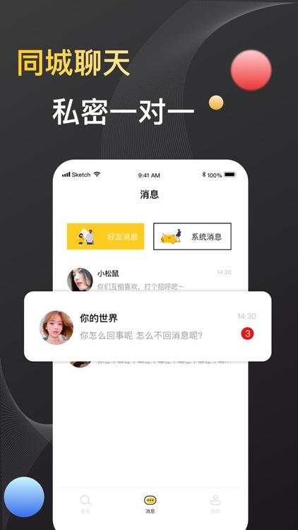 约聊·同城聊天交友 screenshot-3
