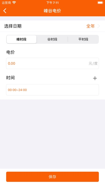暖的 screenshot-3