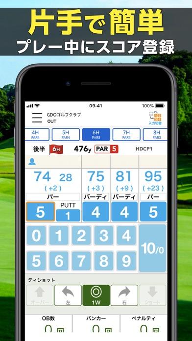 GDOスコア-ゴルフのスコア管理 GPSマップで距離を計測 ScreenShot0