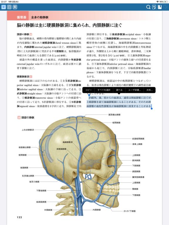 人体の正常構造と機能のおすすめ画像4