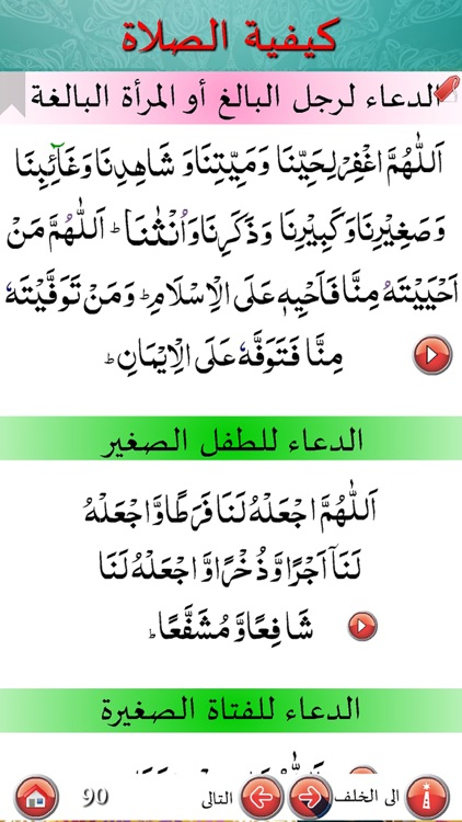 كيفية الصلاة How To Pray By Jabir Ali