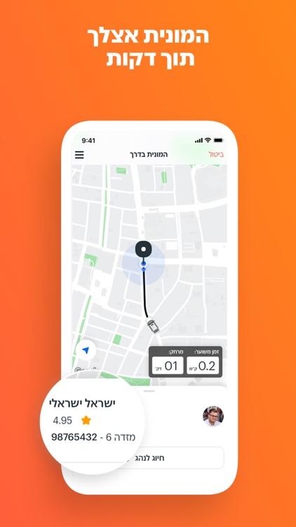 הזמנת מונית - Gett (Get taxi)
