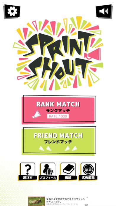 最新スマホゲームのSprintShoutが配信開始!