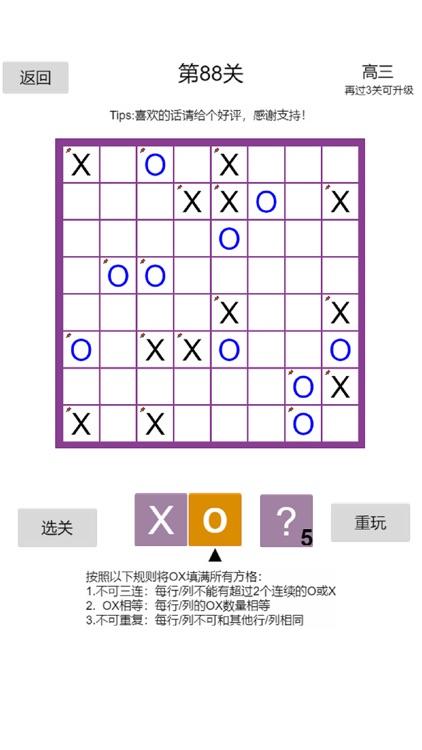 OX益智棋 screenshot-3