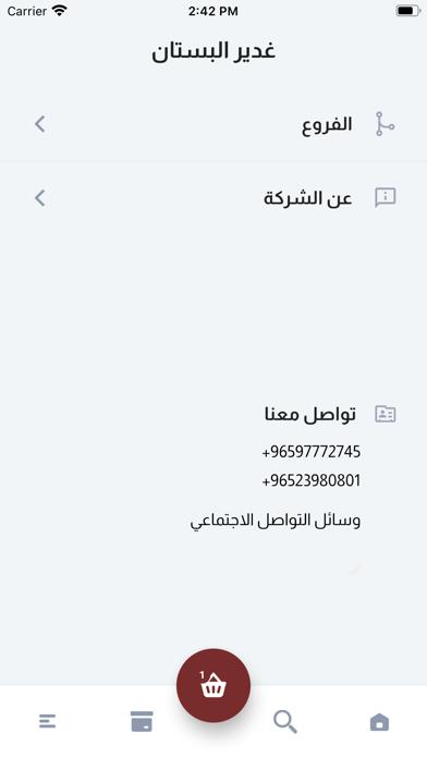 Ghader Al-bustan screenshot 5