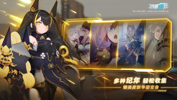 通感纪元-君临之境 screenshot-3