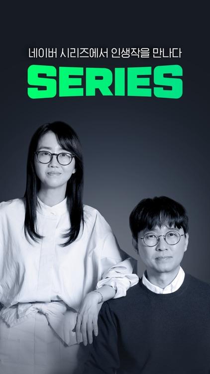 SERIES - 네이버 시리즈