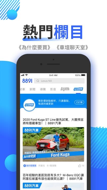 8891汽車-新車中古車買車賣車專業平台 screenshot-5