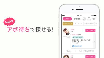 出会いはPCMAX-恋活や婚活を応援するマッチングアプリのスクリーンショット2