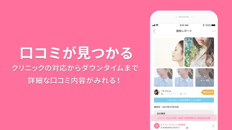 美容整形・美容医療の口コミ・予約アプリ 美容外科検索メイリー screenshot-4