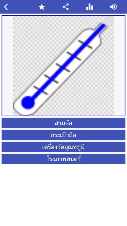 Hosy - Learn Thai screenshot-3