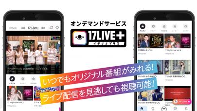 17LIVE(イチナナ) - ライブ配信 アプリ ScreenShot6