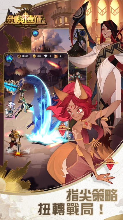 劍與遠征 screenshot-2