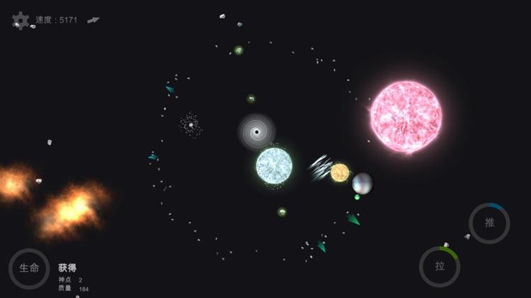 我的梦幻宇宙 - 国内版 screenshot-6
