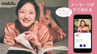 Match 婚活・マジメな出会いマッチング アプリ ScreenShot1