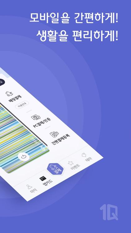 하나원큐 - 하나카드 원큐페이(앱카드)