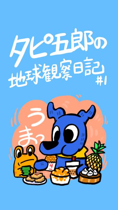 タピ五郎の地球観察日記 #1のスクリーンショット1
