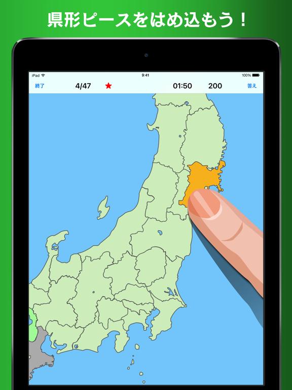 書き取り日本一周のおすすめ画像6