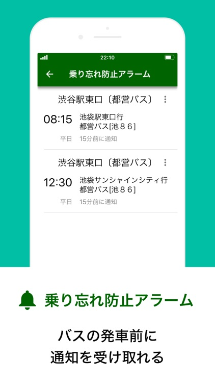 バス&時刻表&乗り換え バスNAVITIME screenshot-8