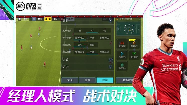 FIFA足球世界 screenshot-5