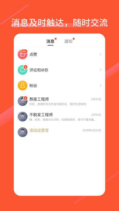messages.download CSDN-技术开发者社区 software