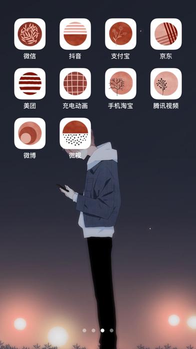 趣图标 - 更换桌面图标一键打开 screenshot 1