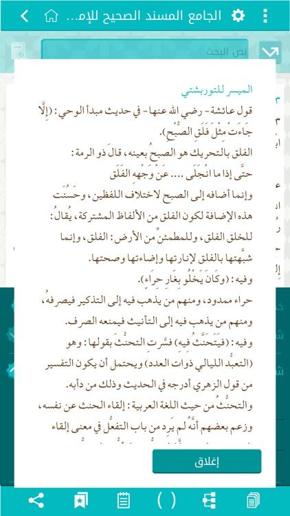 موسوعة صحيح البخاري screenshot-5