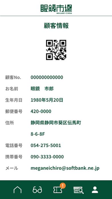 https://is5-ssl.mzstatic.com/image/thumb/PurpleSource114/v4/cd/a1/20/cda120b6-3465-a522-97b1-9d71163a88de/5fcc20ff-a819-49ba-a7a0-f7569a9b5cc8_0200__U9867_U5ba2_U60c5_U5831_U8a73_U7d30_U30da_U30fc_U30b8@3x.png/392x696bb.png
