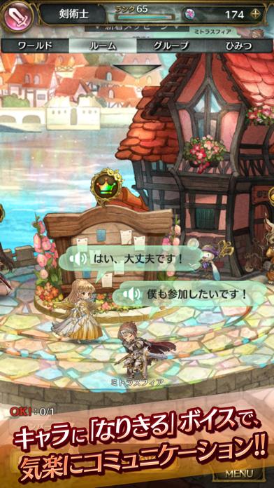 王道RPG -ミトラスフィア- 本格オンラインRPGスクリーンショット4