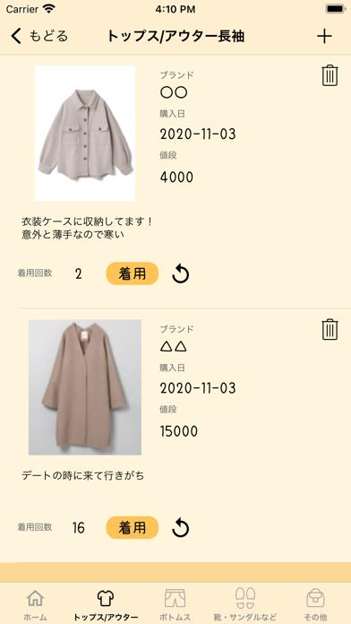 My-Closet screenshot 2