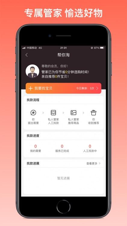 不渝省钱 - 领优惠券的省钱返利APP screenshot-5