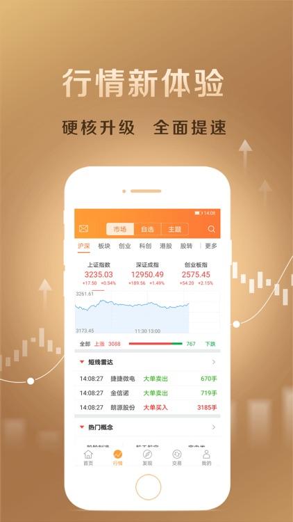 国联尊宝—股票炒股软件证券基金投顾 screenshot-3