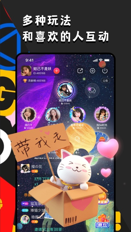 ou电音-语音聊天同城交友app screenshot-4