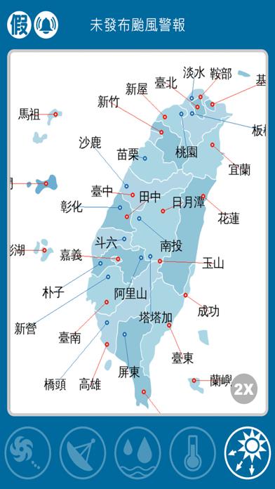 台灣颱風動態のおすすめ画像7